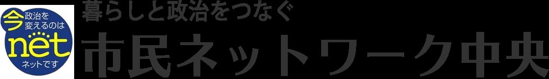 市民ネットワーク中央【千葉】